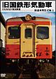 鉄道車両形式集 6「旧国鉄形気動車(ひたちなか海浜鉄道)」