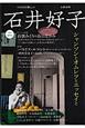 文藝別冊 石井好子 追悼総特集 シャンソンとオムレツとエッセイと