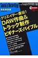 クリエイター直伝!DAW作曲&トラック制作 ビギナーズ・バイブル<完全保存版> CD-ROM付 サウンド&レコーディングマガジン