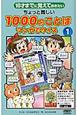 1000のことば マンガでクイズ ちょっと難しい 10才までに覚えておきたい(1)