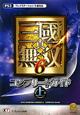 真・三國無双6 コンプリートガイド(上) PS3