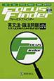Focus Finder 英文法・語法問題 CD付 大学入試攻略のための焦点189