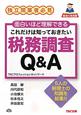 税務調査 Q&A これだけは知っておきたい 面白いほど理解できる 独立開業者必見