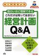 経営計画 Q&A これだけは知っておきたい 面白いほど理解できる 独立開業者必見