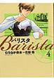 バリスタ (4)