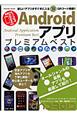 Androidアプリ プレミアムベスト 欲しいアプリがすぐ手に入るQRコード掲載!!