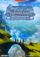 テイルズ オブ ザ ワールド レディアント マイソロジー3 公式コンプリートガイド PSP対応