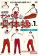 古武術 ナンバ式骨体操 1 ナンバ的動きのコツ 改定版