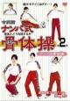古武術 ナンバ式骨体操 2 ナンバ式骨体操 改定版