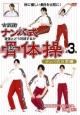 古武術 ナンバ式骨体操 3 ナンバ式日常編 改定版