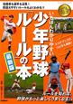 いちばんわかりやすい少年野球「ルール」の本