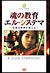 魂の教育 エル・システマ〜音楽は世界を変える〜[IVMS-2012][DVD]