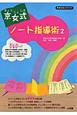 ノート指導術 京女式 小学校 国語 考える子どもを育てる(2)