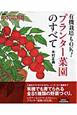 プランター菜園のすべて 有機栽培もOK! NHK 趣味の園芸 やさいの時間
