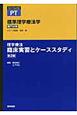 標準理学療法学 専門分野 理学療法 臨床実習とケーススタディ<第2版>