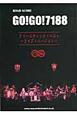 GO!GO!7188 アコースティック・ベスト~ライブ・バージョン~