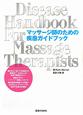 マッサージ師のための 疾患ガイドブック
