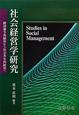 社会経営学研究 経済競争的経営から社会共生的経営へ