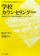 学校カウンセリング<第2版> シリーズ・子どもと教師のための教育コラボレーション 問題解決のための校内支援体制とフォーミュレーション