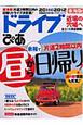 ドライブぴあ<東海版> 2011-2012 片道2時間以内の日帰りドライブ決定版!