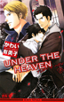 UNDER THE HEAVEN(下)