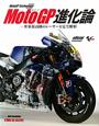 MotoGP進化論 世界最高峰のレーサーを完全解析