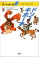 ドン=キホーテ 少年少女世界文学館<21世紀版>21