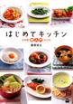 はじめてキッチン お料理超入門BOOK