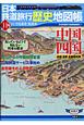 日本鉄道旅行歴史地図帳 中国四国 全線 全駅 全優等列車(11)