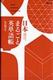 日本まるごと英単語帳 英語で伝える日本の文化