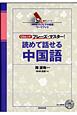 テレビで中国語 ワークブック フレーズ・マスター!読めて話せる中国語 CDムック