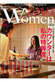 大人の名古屋Women カウンターは私の特等席 女性のための美的な生き方ムック(10)