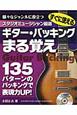 すぐに使える ギター・バッキング まる覚え 様々なジャンルに役立つ CD付き スタジオミュージシャン厳選