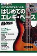 はじめてのエレキ・ベース DVD&CD付 DVD&CDでよくわかる!