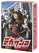 デカワンコ DVD-BOX