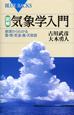 図解・気象学入門 原理からわかる 雲・雨・気温・風・天気図