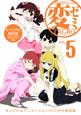 変ゼミ<限定版> DVD付 (5)