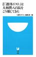「週刊ポスト」は大相撲八百長をこう報じてきた<新版>
