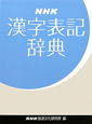NHK 漢字表記辞典
