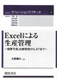 Excelによる生産管理 需要予測,在庫管理からJITまで