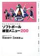 ソフトボール練習メニュー200 考える力を身につける