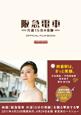 阪急電車 片道15分の奇跡 OFFICAL FILM BOOK
