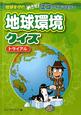 地球環境クイズ トライアル 地球を守れめざせ!エコクイズマスター