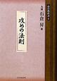 攻めの法則 碁の教科書シリーズ4
