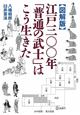 江戸三〇〇年「普通の武士」はこう生きた<図解版>