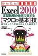 Excel2010 定型処理の仕事で楽する〈マクロの基本〉技 繰り返し行う実務をかんたん自動化!