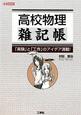 高校物理雑記帳 「実験」と「工作」のアイデア満載!