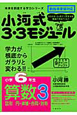 小河式 3・3モジュール 小学6年生 算数 図形 円・体積・合同・対称 学力が根底からガラリと変わる!!(3)