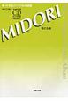MIDORI~繋がる輪~<混声版> 全曲収録CD付き楽譜 解説付 新・中学生のクラス合唱曲集