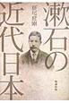 漱石の近代日本